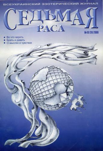 ОБКЛАДИНКА №10, 2006р.