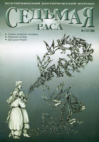 ОБКЛАДИНКА №11, 2006р.