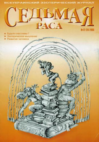 ОБКЛАДИНКА №12, 2006р.