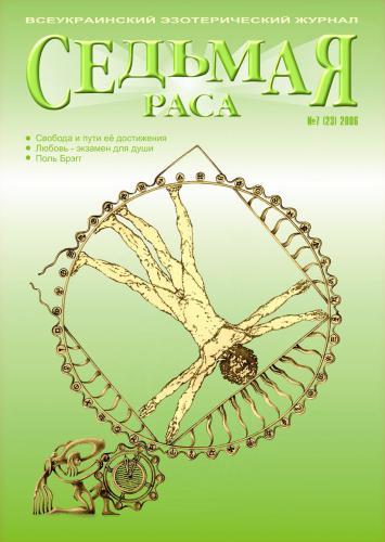 ОБКЛАДИНКА №7-8, 2006р.
